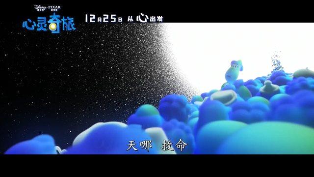 皮克斯全新动画「心灵奇旅」发布国内定档预告