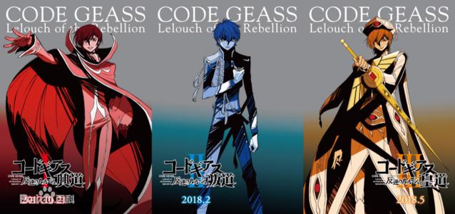 「叛逆的鲁路修Code Geass」将于12月5日发表新企划