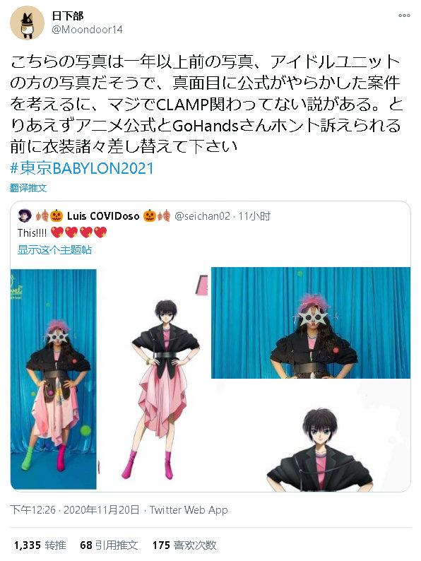 动画「东京巴比伦2021」人设图涉嫌抄袭