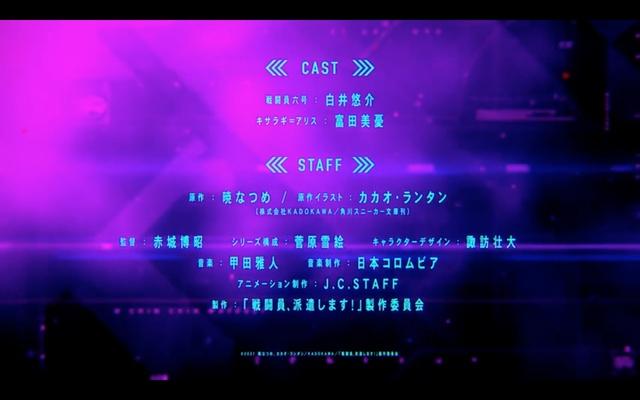 TV动画「战斗员派遣中!」公开第一弹预告PV