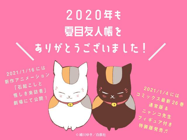 部分动漫/漫画官方新年贺图公开
