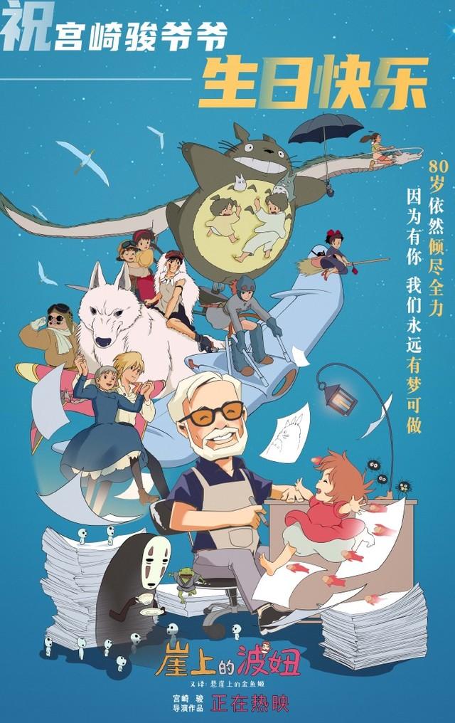 「崖上的波妞」公开宫崎骏80岁生日贺图