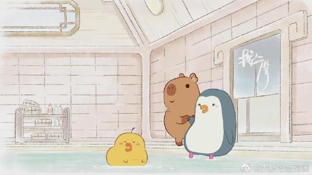 国产治愈动画「水豚汤馆」今日开始播出
