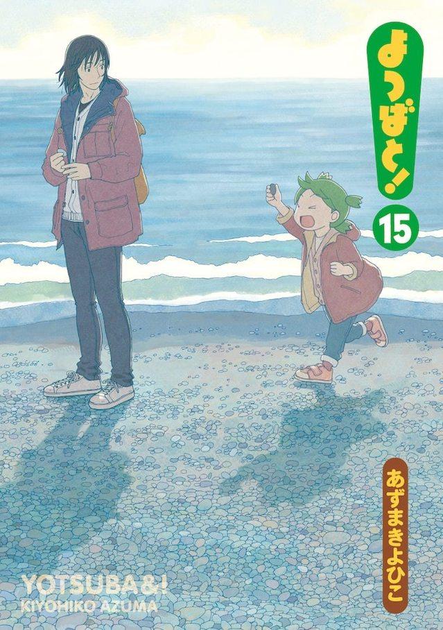 漫画「四叶妹妹!」第15卷封面公开