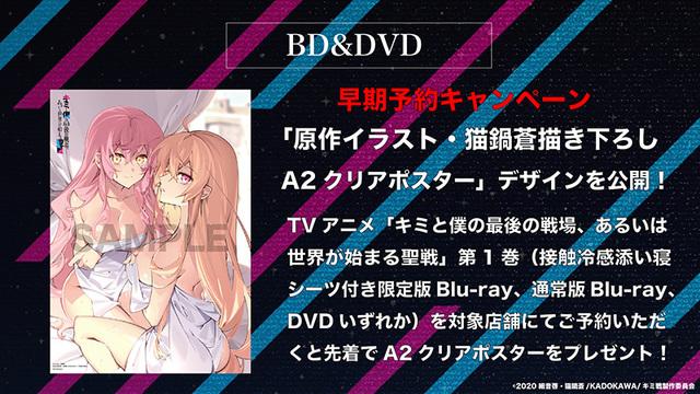 TV动画「你与我最后的战场」公开BD第1卷早期预约特典样式