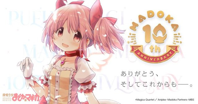 TV动画「魔法少女小圆」开播十周年官方纪念视频公开