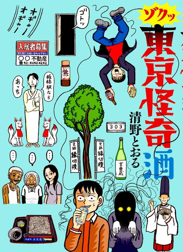 漫画「东京怪奇酒」宣布电视剧化
