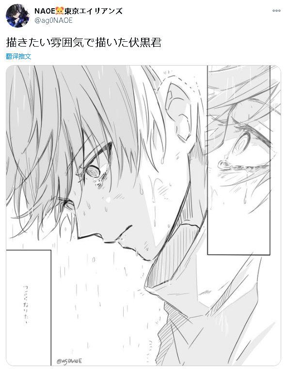 「青春×机关枪」作者NAOE老师公开绘制的伏黑惠插画