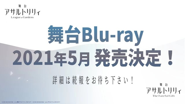 「突击莉莉」迷你动画2021年夏开播,舞台剧BD5月发售