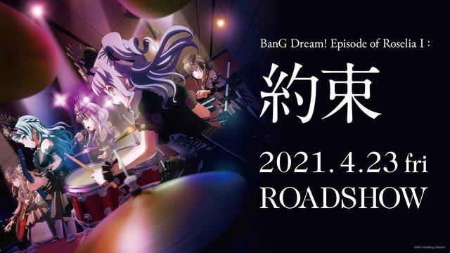 剧场版「BanG Dream! Episode of Roselia Ⅰ:约定」新视觉图公开