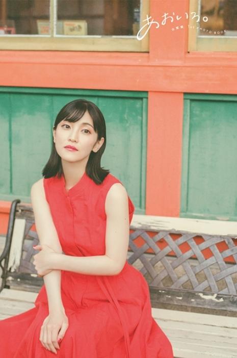 声优古贺葵即将发售首部个人写真集「あおいろ。」