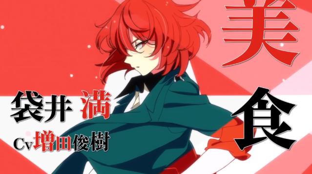 TV动画「美少年侦探团」第1弹PV公开 4月播出