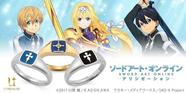 「SAO」即将推出修剑学院&整合骑士主题的戒指